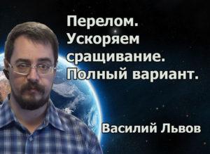 Uskoryaem_srashivaniepv31