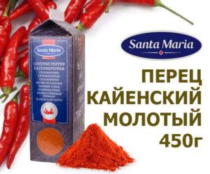 kajenskij-perets-molotyj-santa-maria_450g