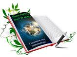 Курс Биотической терапии