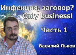 Инфекция, заговор? Only business!