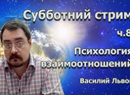 Субботний Стрим. Психология Взаимоотношений. ч.8. III 7 декабря 2019 III