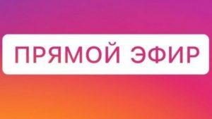 ryamoy_efir