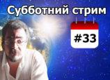 Субботний стрим ч.33