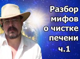 Разбор мифов о чистке печени. ч.1