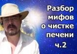 Разбор мифов о чистке печени. ч.2