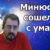 Новости коронабесия: минюст сошел с ума