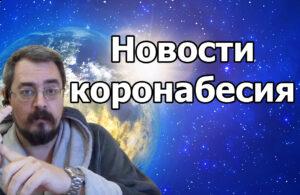 novostikorona1
