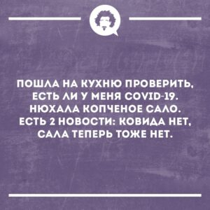inhumour_20201212_123800_0