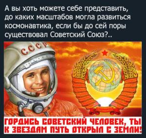 CCCP_Gagarin