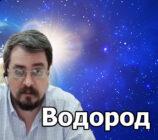 Водород. Выдержки из стрима 04.04.21
