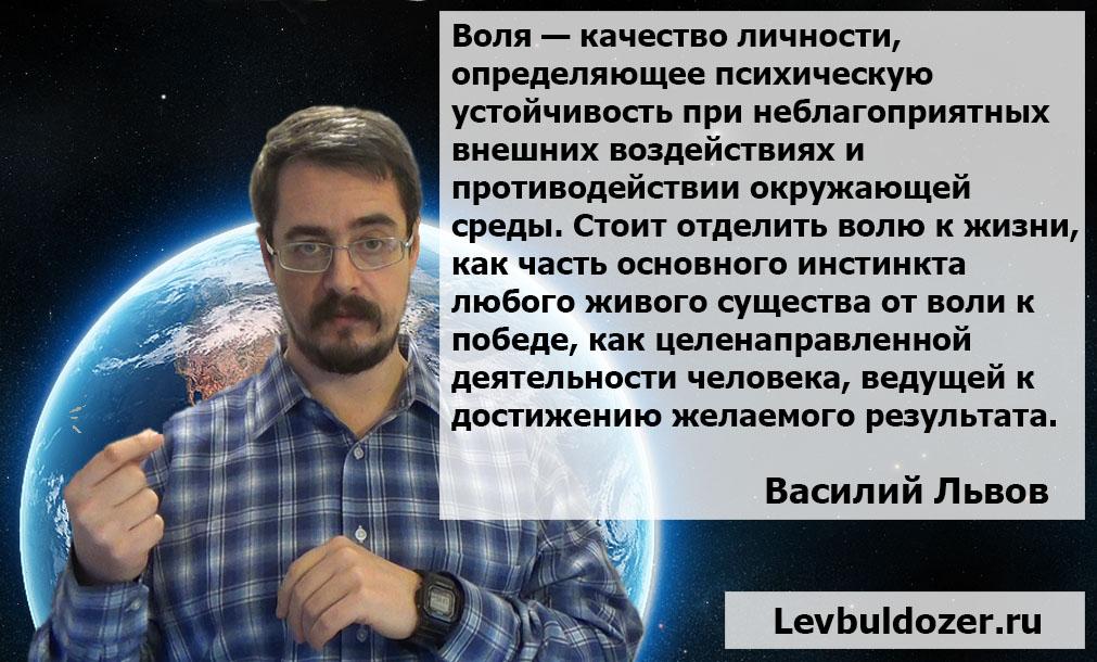 ЛьвовВ.А.Воля