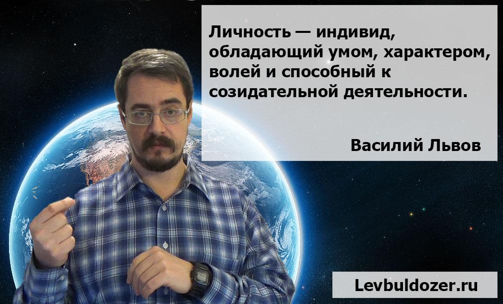 ЛьвовВ.А.Личность