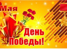 Поздравляю всех с Праздником, с Днём Победы над гитлеровской Германией!!!