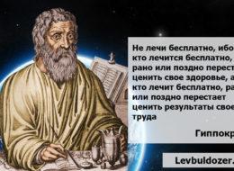 Гиппократ о лечении