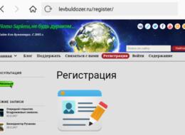 Обновление регистрации на сайте